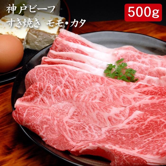神戸ビーフ すき焼き モモ・カタ 500g[送料無料]【内祝い・出産内祝い・結婚内祝い・快気祝い・お返し にも!】