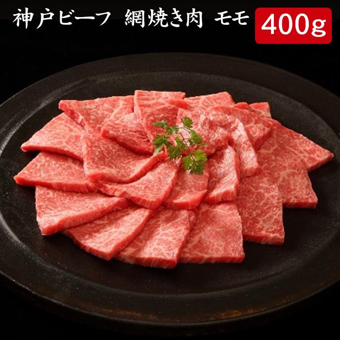 神戸ビーフ 網焼き肉 モモ 400g[送料無料][内祝い・出産内祝い・結婚内祝い・快気祝い お返し ギフトにも!]