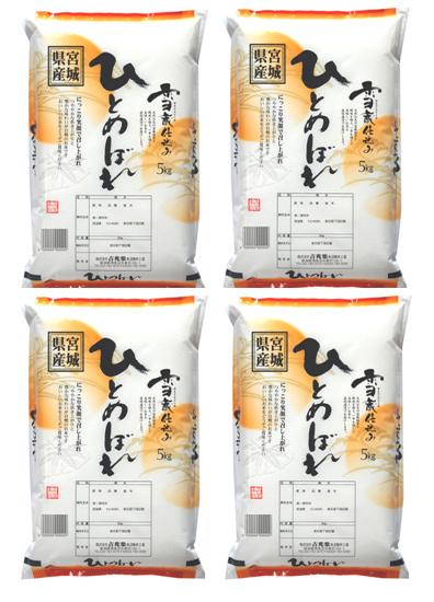 宮城県・雪蔵仕込み宮城県産ひとめぼれ 20Kg(5kg×4)[]