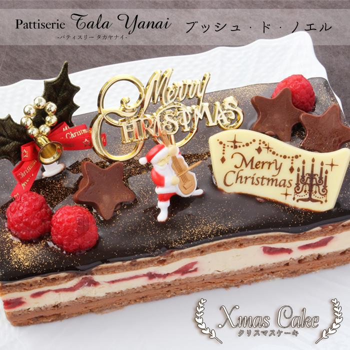 クリスマスケーキ予約 パティシエの大人気ケーキ 2021 ブッシュ 超人気 専門店 ド 買い取り ブッシュドノエル 送料無料 ノエル パティスリー TakaYanai