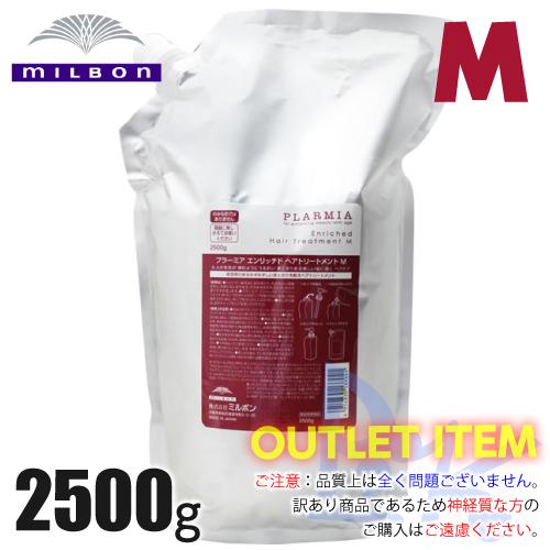 ミルボン プラーミア エンリッチド トリートメント M 2500g 詰替え用 アウトレット商品