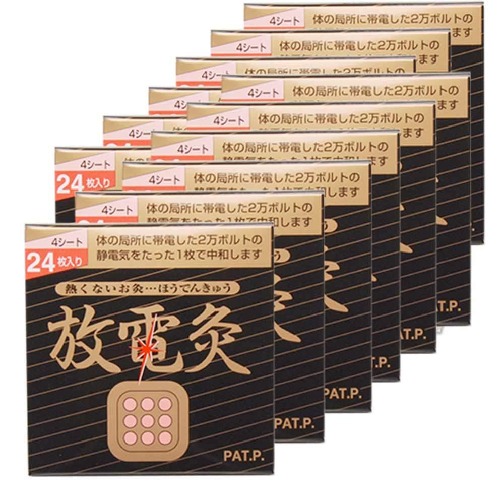 放電灸 12箱[48シート288枚入] 【温活・貼るお灸】