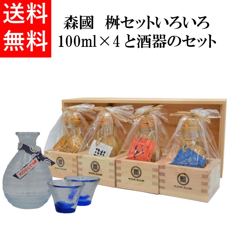 日本酒 枡いろいろセット100ml×4 と酒器のセット