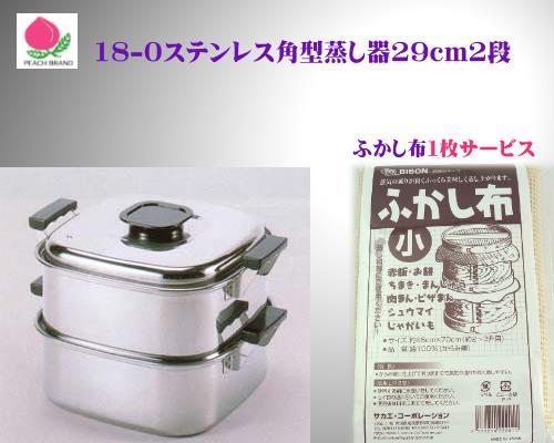 【入荷次第発】18-0 ステンレス 角型蒸し器 29cm 2段 IH対応品 (ふかし布サービス)
