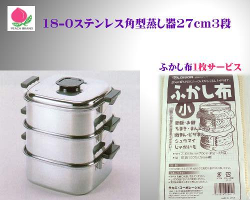 【入荷次第発送】18-0 ステンレス 角型蒸し器 27cm 3段 IH対応品 (ふかし布サービス)