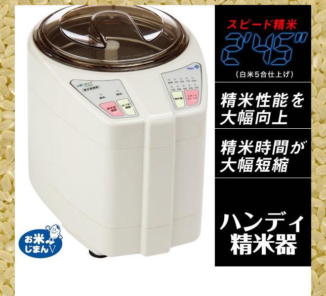 【送料無料】 YDK ハンディ精米器 お米じまん (新米コシヒカリ玄米5kgサービス)