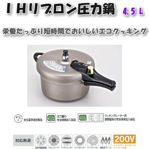 受注後約2ヶ月要します IH リブロン 圧力鍋 4.5L (8合炊) 200V IH対応 【fkbr-i】
