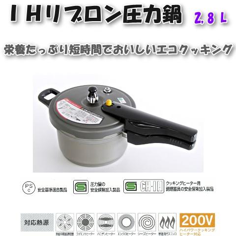 IH リブロン 圧力鍋 2.8L (4合炊) 200V IH対応 【fkbr-i】