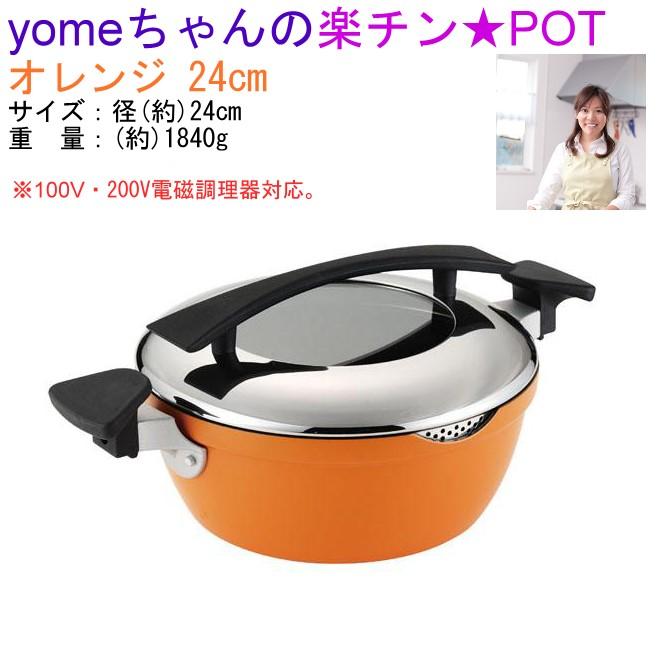楽チン★POT 24cm オレンジ IH100V/200V対応 よめちゃんシリーズ