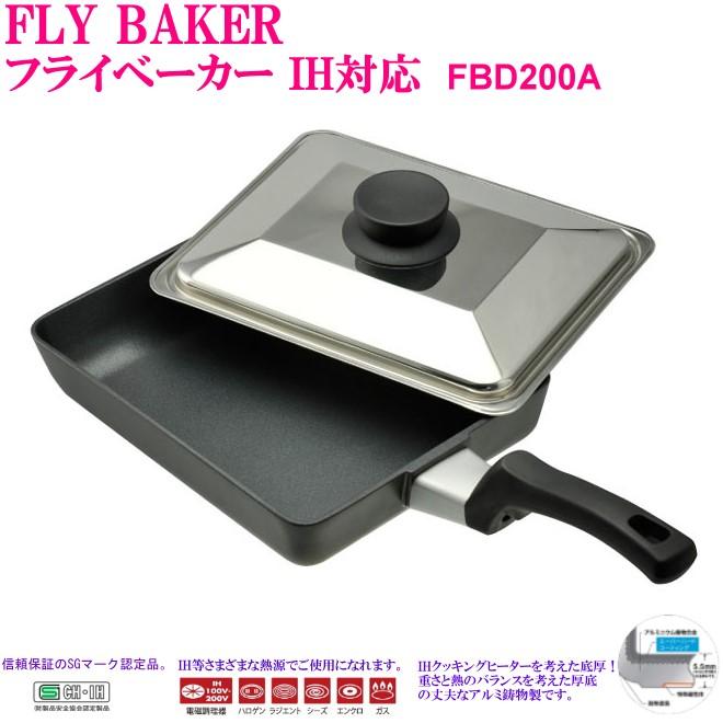 【送料無料】フライベーカー 本格的角型玉子焼き フタ付 IH対応