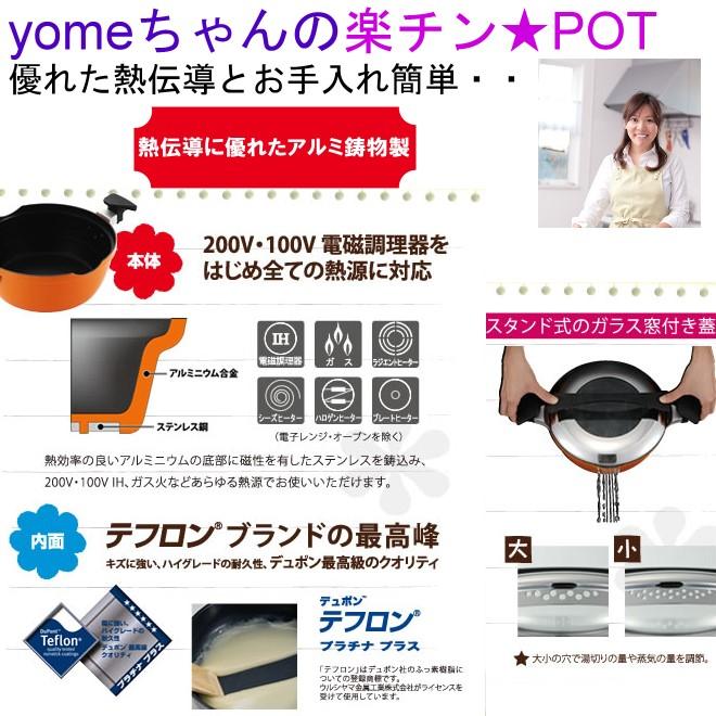 楽チン★POT 24cm レッド IH100V/200V対応 よめちゃんシリーズ