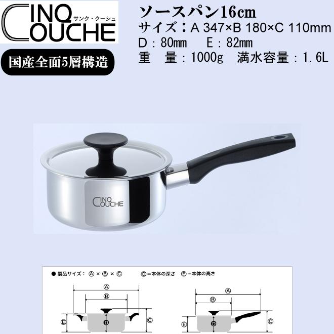ウルシヤマ金属 UMIC(ユミック) サンク・クーシュ 国産全面5層構造 片手 ソースパン 16cm IH対応