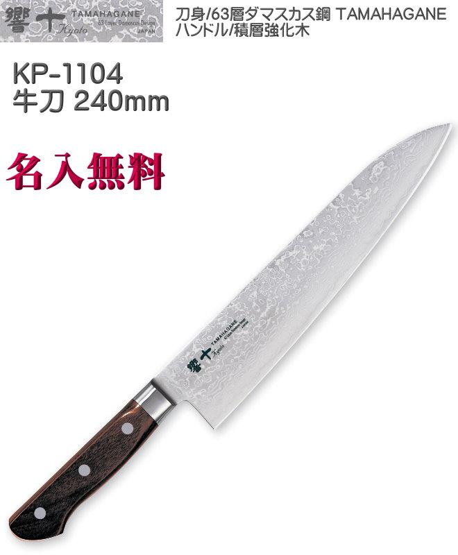 【名入れ無料】響十 Kyouto 63層 牛刀 240mm 積層強化木 ダマスカス鋼 TAMAHAGANE KP-1104