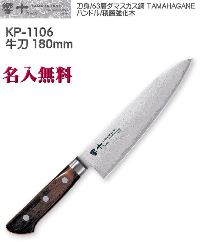 本格的な刃付けを施し鋭い切れ味を持続 スピード対応 全国送料無料 一体口金付きで衛生的 完全送料無料 名入れ無料 響十 Kyouto 63層 TAMAHAGANE 牛刀 KP-1106 ダマスカス鋼 積層強化木 180mm
