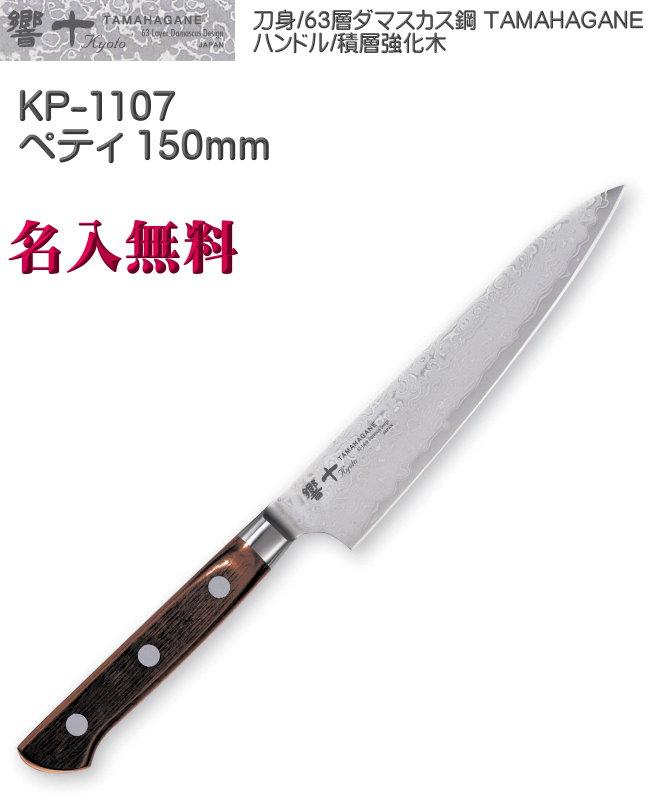 【名入れ無料】響十 Kyouto 63層 ペティ 150mm 積層強化木 ダマスカス鋼 TAMAHAGANE KP-1107