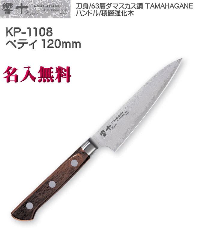 【名入れ無料】響十 Kyouto 63層 ペティ 120mm 積層強化木 ダマスカス鋼 TAMAHAGANE KP-1108