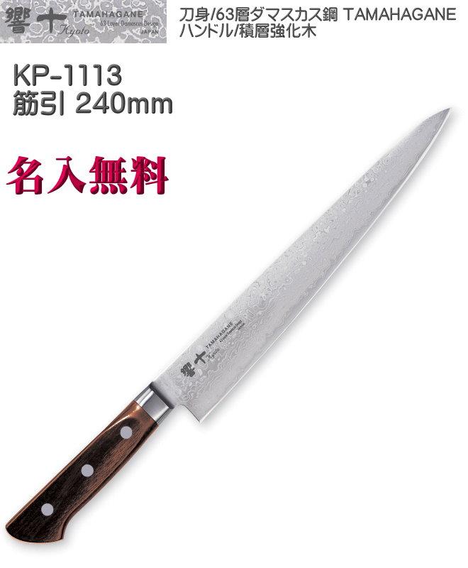 【名入れ無料】響十 Kyouto 63層 筋引 240mm 積層強化木 ダマスカス鋼 TAMAHAGANE KP-1113