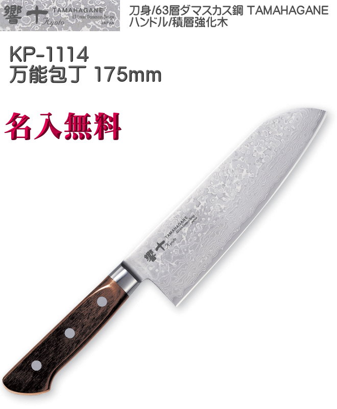 【名入れ無料】響十 Kyouto 63層 万能庖丁 175mm 積層強化木 ダマスカス鋼 TAMAHAGANE KP-1114