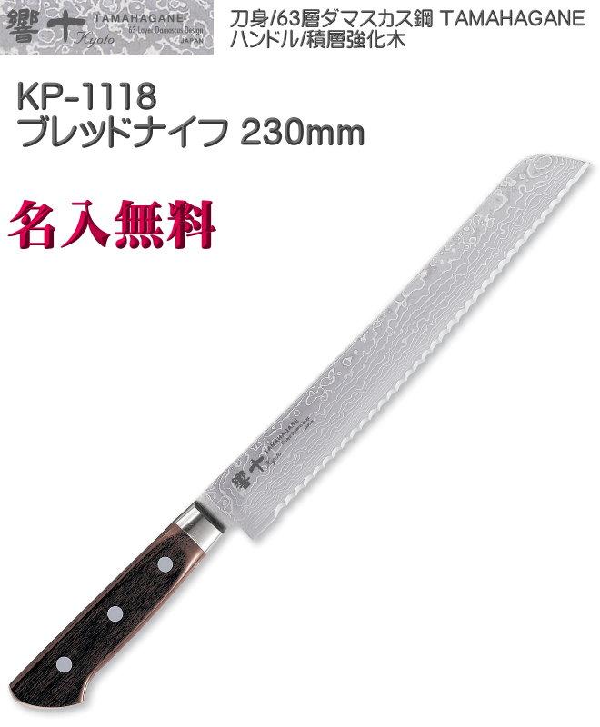 【名入れ無料】響十 Kyouto 63層 ブレッドナイフ 230mm 積層強化木 ダマスカス鋼 TAMAHAGANE KP-1118