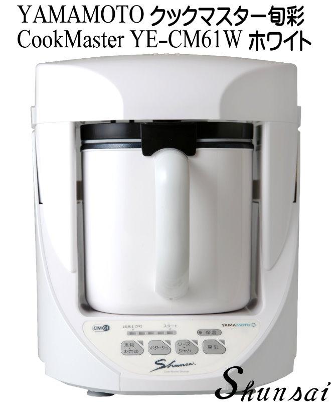 YAMAMOTO クックマスター 旬彩 COOK MASTER SHUNSAI 万能調理器 YE-CM61W 【送料無料】 【楽ギフ_のし】 【fkbr-p】 【HLS_DU】 父の日 YAMAMOTO 山本電気 やまもと ヤマモト