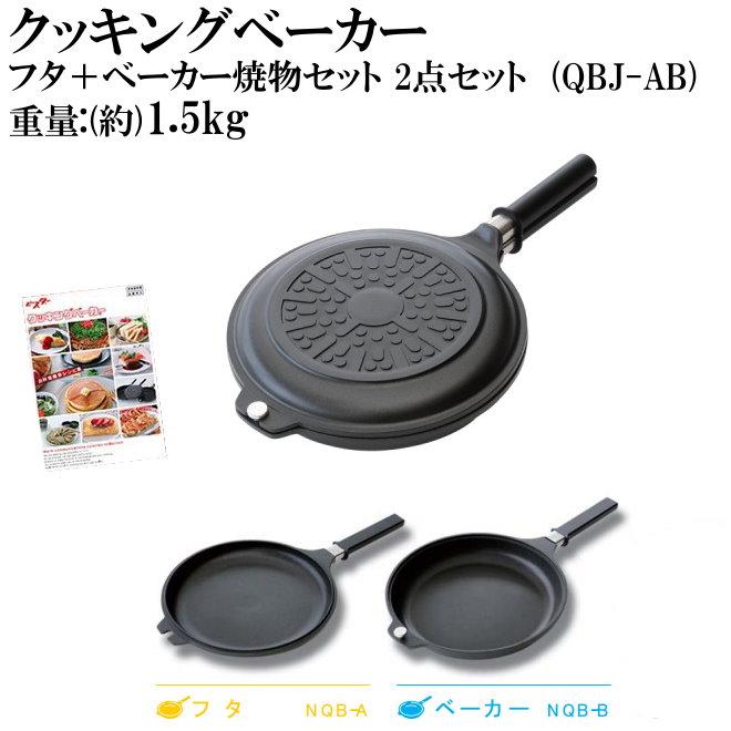 クッキングベーカー 焼物セット フタ+ベーカー 2Pcセット 送料無料