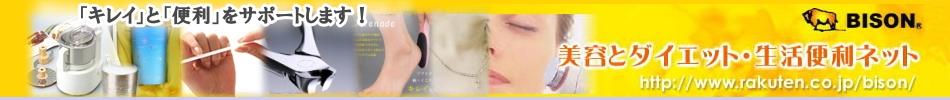 美容とダイエット・生活便利ネット:色んなグッズで、あなたのキレイと便利をサポートします!