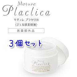 三口産業 (フォードヘア化粧品) モチュレ プラセリカ 150g×3本セット (ジェル状美容液)(医薬部外品)