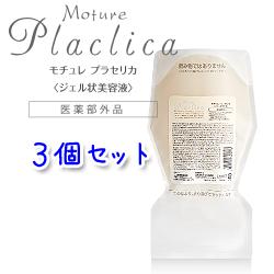 三口産業 (フォードヘア化粧品) モチュレ プラセリカ 500gレフィル×3本セット (ジェル状美容液)(医薬部外品)