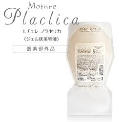 三口産業 (フォードヘア化粧品) モチュレ プラセリカ 500gレフィル (ジェル状美容液)(医薬部外品)
