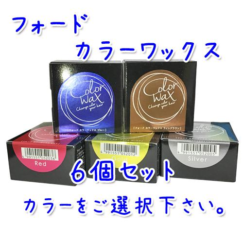 フォードヘア化粧品 カラーワックス 50g × 6個セット (ヘアワックス)