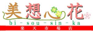 美想心花 楽天市場店:サロン専売品、化粧品、サプリメント、美容に関わる商品の通販ショップ