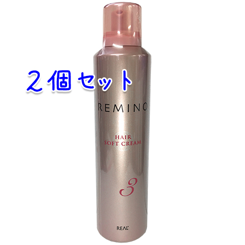 リアル化学 レミノ ヘアソフトクリーム3 激安☆超特価 240g×2本セット メイルオーダー