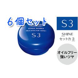 資生堂 プロフェッショナル ステージワークス トゥルーエフェクター シャイン SHINE S3 90g×6本セット