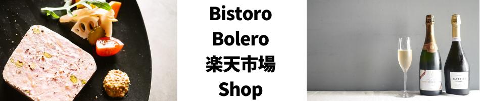 Bistoro Bolero 楽天市場Shop:東京・中目黒の人気ビストロの味をご家庭でもギフトとしても!