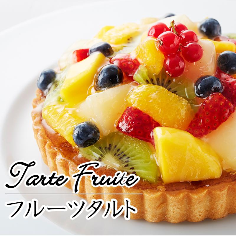蔵 フランス菓子熟練パティシエが作るフルーツタルト彩やかなフルーツとマンゴームースを使用したタルト 店内全品対象 フルーツタルト 直径15cm バースデーケーキ