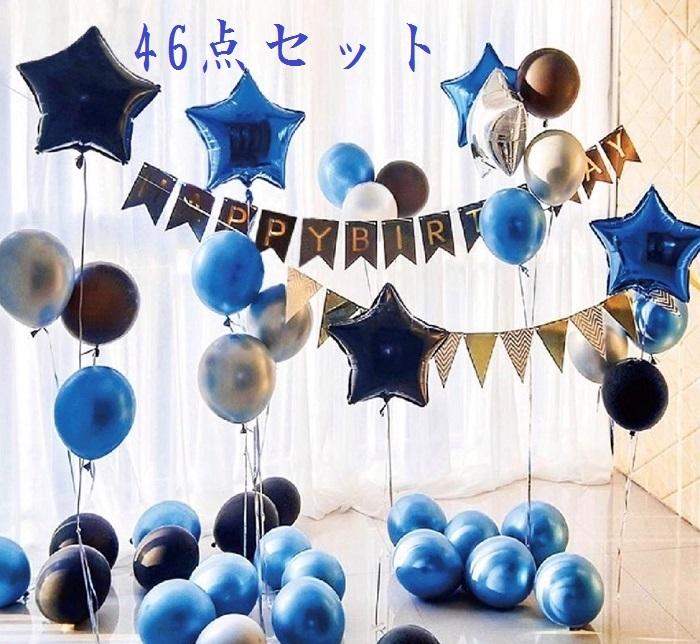 店内全品対象 大切な誕生日に簡単に飾れて 出来上がりとても可愛い~~パーティー フォトブースにと使い道は たくさん 誕生日 バルーン セット 46点セット ついに入荷 飾り付け パーティー飾り付け 誕生日バルーン 男子 ガーランド メタル 女子 ブルー 風船 グレー happybirthday スターバルーン フラッグガーランド 黒