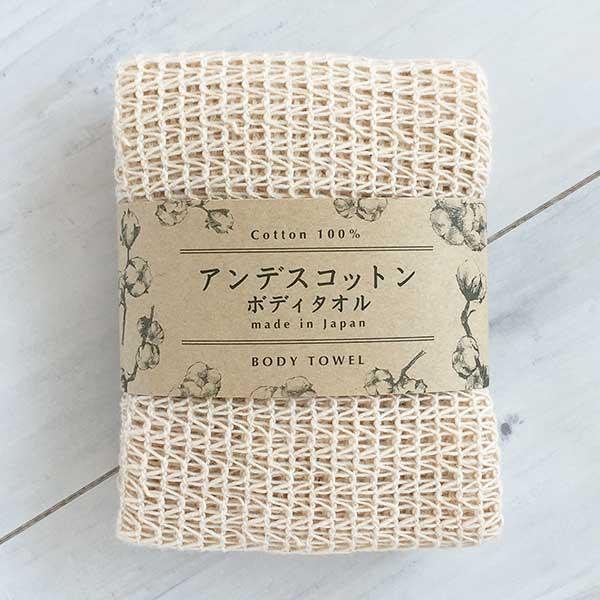 予約販売 アンデス地方の正真正銘のオーガニック綿花を使用 オーガニックコットンで肌を洗いたい☆アンデスコットンボディタオル 中古