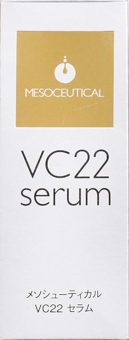 メソシューティカル VC22セラム 10ml 【最新の賞味期限です】