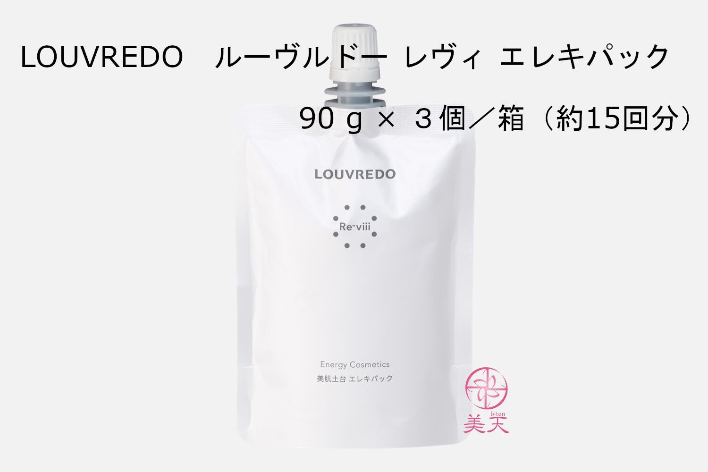 正規品☆LOUVREDO ルーヴルドー レヴィ エレキパック90 g 予約販売品 約15回分 × 人気商品 箱 3個