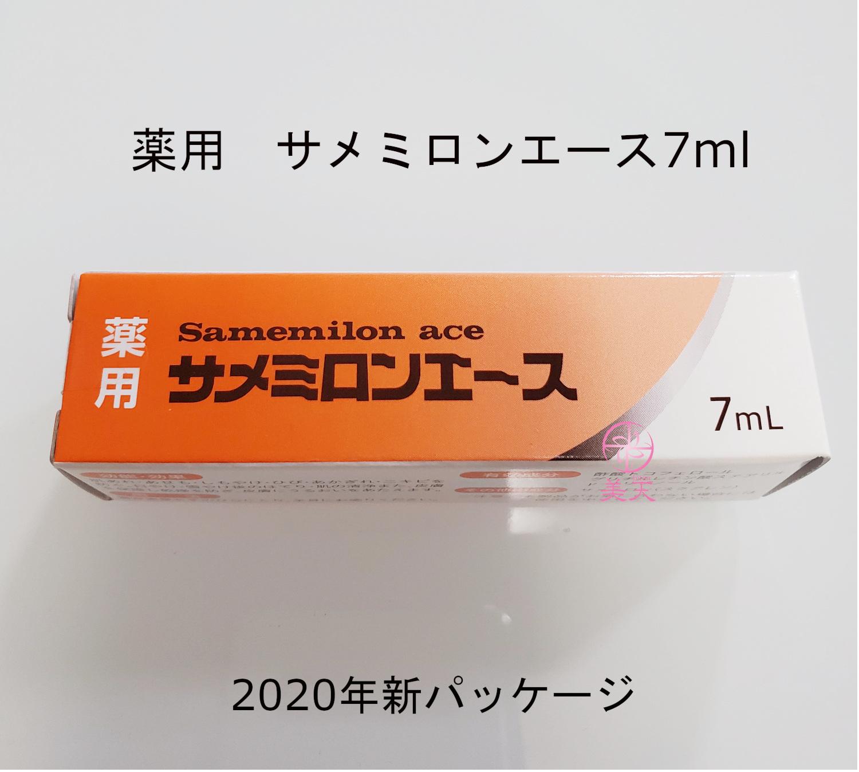 薬用 サメミロンエース7ml日誠マリン 現金特価 トラスト 使用期限2023年以降です