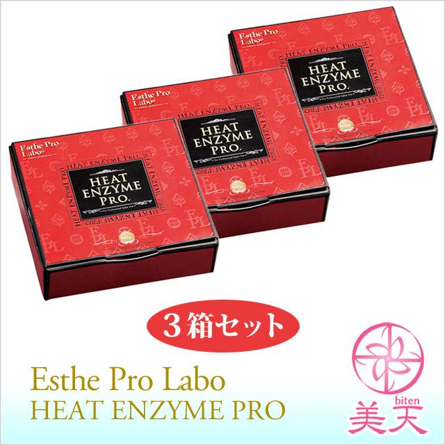 Esthe Pro Labo ( エステプロ・ラボ ) ヒートエンザイムプロ 3箱セット(沖縄・離島は送料500円プラスです)注文確定後加算されます。