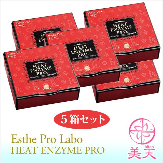 Esthe Pro Labo( エステプロ・ラボ ) ヒートエンザイムプロ30g(1g×30包) 5箱セット(沖縄・離島は送料500円プラスです)注文確定後加算されます。