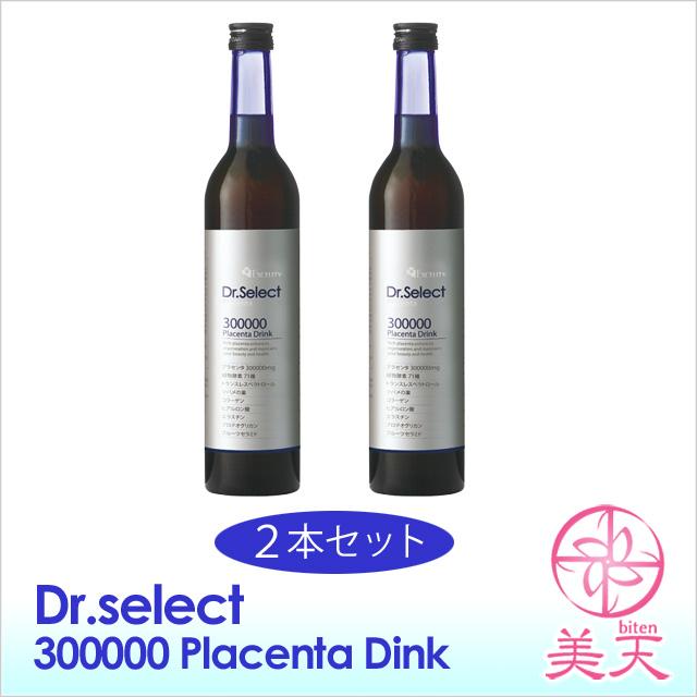 Dr.Select ドクターセレクト 300000プラセンタドリンク 2本セット(離島・沖縄送料+500円)注文確定後加算されます