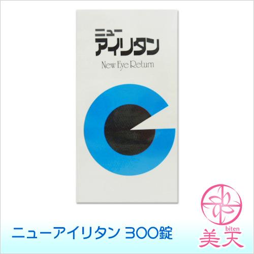 2個セット☆ニューアイリタン300錠(日誠マリン) 2019年以降の賞味期限です。(北海道・沖縄・離島は送料+500円加算されます)