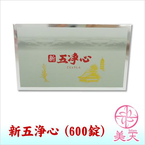 新五浄心 (600錠)