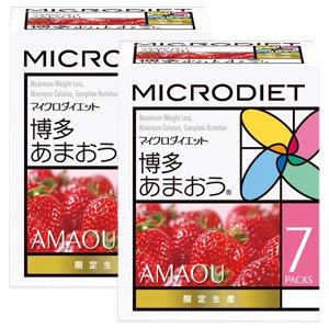 マイクロダイエット 限定生産ドリンクミックスパック(14食)[博多あまおう](むくみ、セルライト退治)(食べながらカロリーカット)