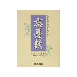 キャッシュレス5%還元対象★忘憂歓 (ぼうゆうかん)(10粒 x 12シート)