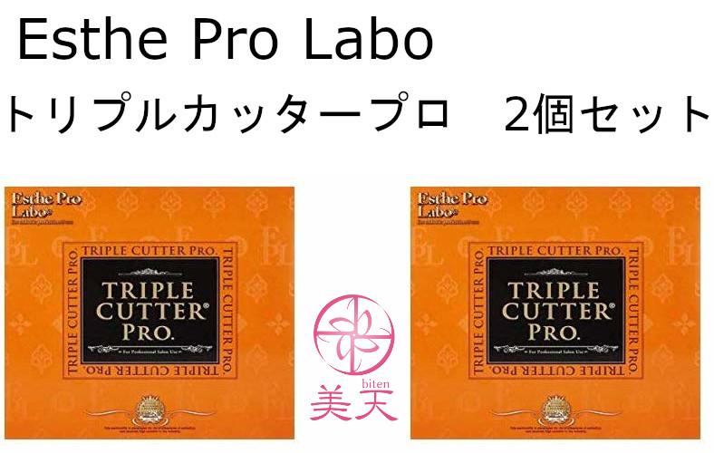 NEW 油分 糖分 炭水化物すべてに効果的なカロリーカット エステプロラボ サプリ 2箱セット 与え Esthe トリプルカッタープロ Labo Pro ラボ エステプロ 2023年賞味期限