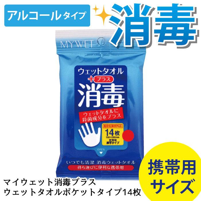 便利な携帯用サイズ。殺菌成分で皮膚・手指を洗浄・消毒。保液性が高く、肌ざわりのよい、やわらかい天然素材だけで作られたウェットタオル。 【値下げ!】日本製 マイウェット消毒プラスウェットタオルポケットタイプ14枚入り携帯サイズ 除菌シート エタノール 殺菌(※ひと家族様4個までとなります)(指定医薬部外品)