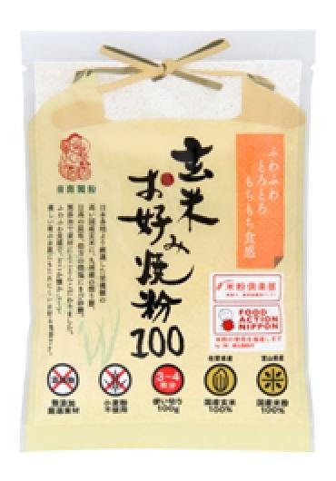 玄米お好み焼粉 本物 激安超特価